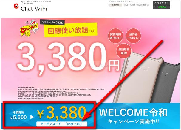 Chat WiFi クーポンコード情報