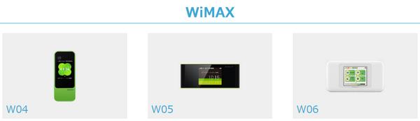 WiMAX端末3機種