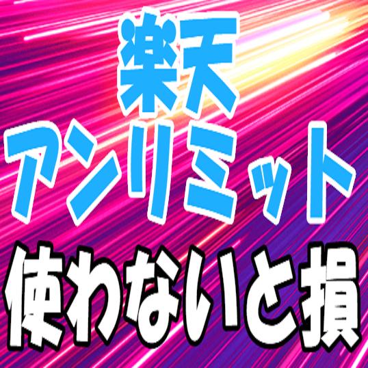 f:id:wakuwakusetuyaku:20200429173718p:plain