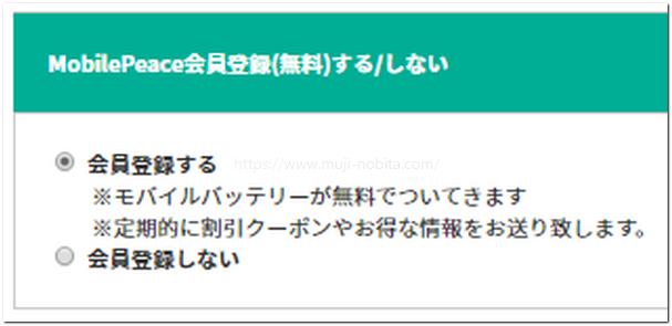 Mobilepeaceの会員登録画像
