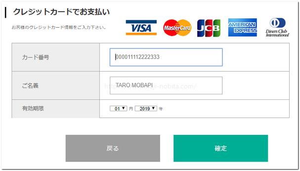 Mobilepeaceクレジットカード入力画面