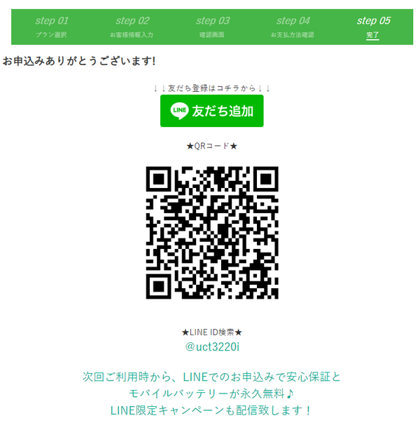Mobilepeaceの申し込み完了画面