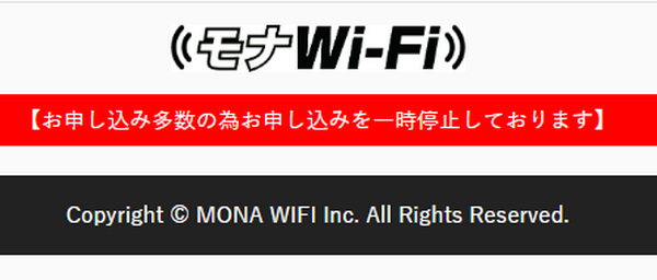 モナWiFi新規申込み停止画面