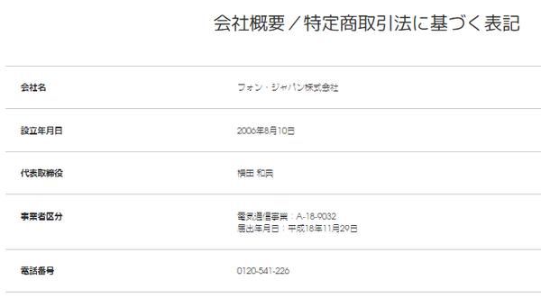 フォン・ジャパンの会社情報