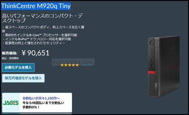 ThinkCentre M920q Tiny