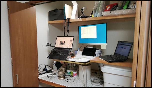 押入れにパソコンとテーブル