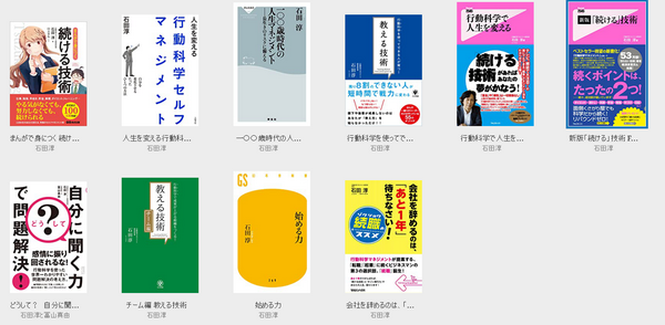 キンドル内の石田淳さんの本