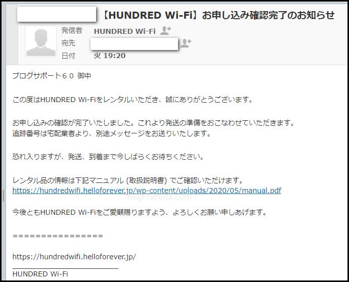 HUNDRED WIFIからのメール