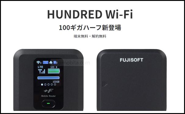 HUNDRED WIFI公式トップページ