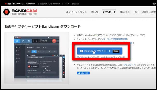 Bandicamダウンロードボタンをクリック