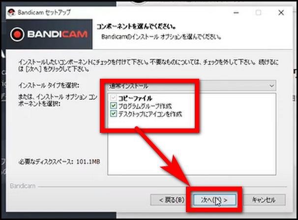 Bandicamセットアップ画面→「デスクトップにアイコンを作成」にチェックをいれると、起動しやすい