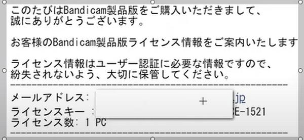 Bandicamからメールでライセンスキーが届く。
