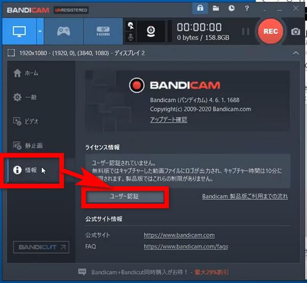 Bandicamソフトを立ち上げて、「情報」→「ユーザー認証」をクリック
