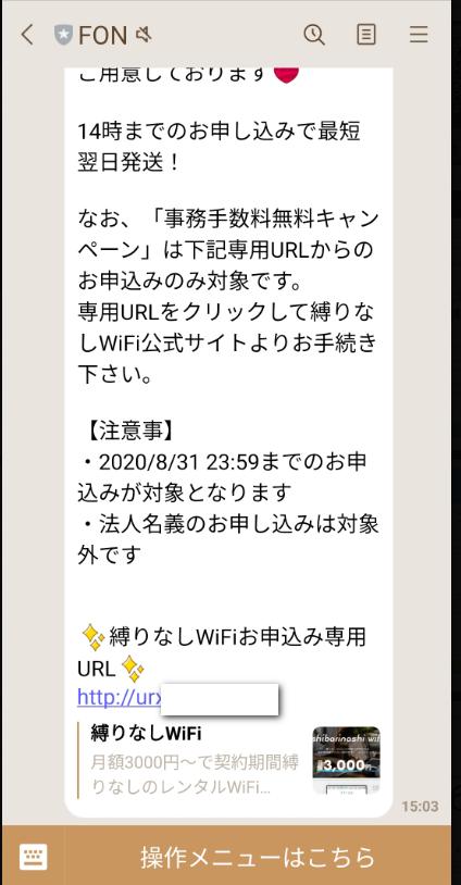 FonジャパンからのLINE