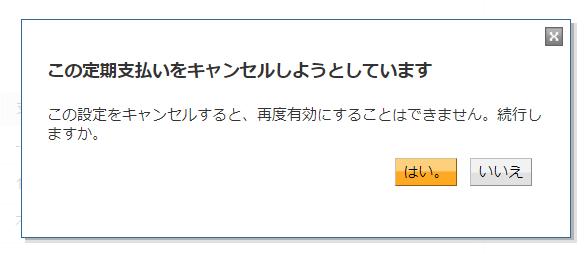 paypalの定期購読キャンセルボタン押したあとの画面
