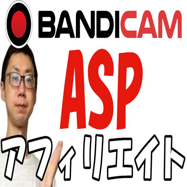 Bandicam(バンディカム)アフィリエイトASP