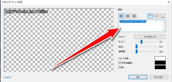 Bandicam(バンディカム)テキスト入力画面