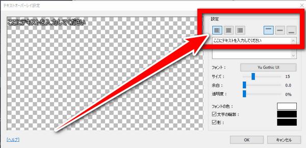 テキストを中央寄せにしたり、左寄せにしたりと位置を決めることができます。