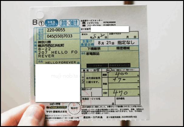 クロネコヤマトの宅急便コンパクトで発送したら470円でした。