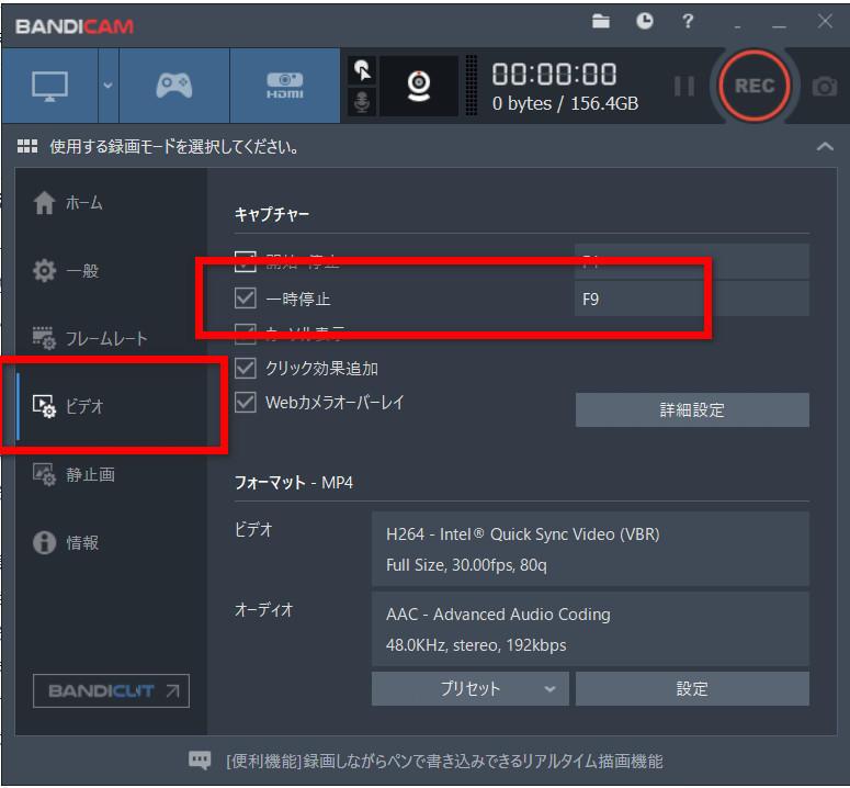 Bandicam(バンディカム)起動ビデオ設定