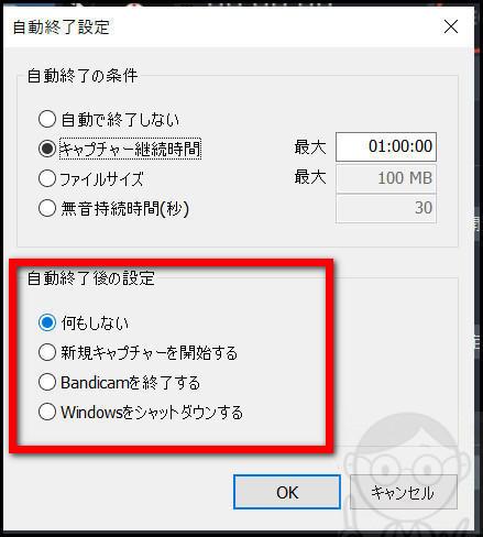 Windowsのパソコンを自動で終了させたりできます。