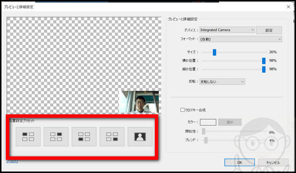 【Bandicamの使い方】WEBカメラの詳細設定(キャプチャ・オーバーレイの詳細設定