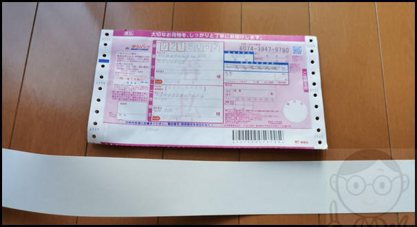 DMMのコミックレンタルで正直不動産返却の伝票着払い
