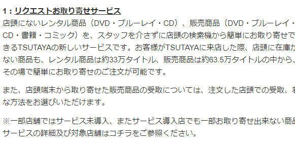 TSUTAYA公式サイト