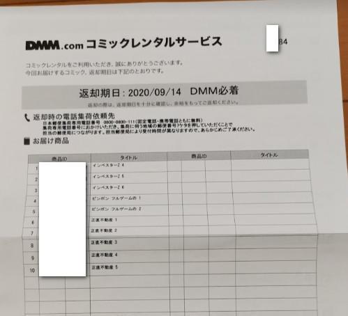 DMMのコミックレンタル返却用紙