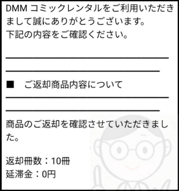 DMMの返却完了メール