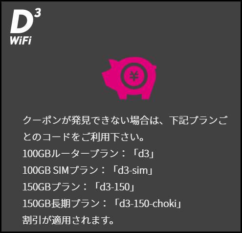 D3WiFiのクーポン詳細
