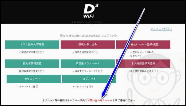 D3WiFiマイページのお問い合わせボタン