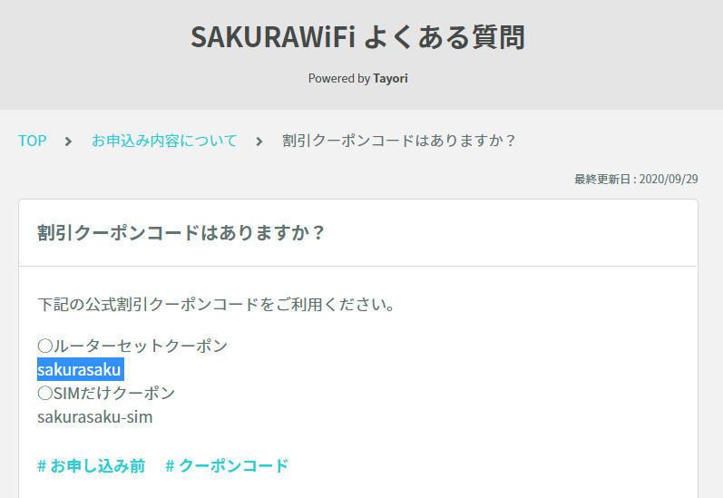 2020年10月1日のSAKURAWiFiのクーポンコード