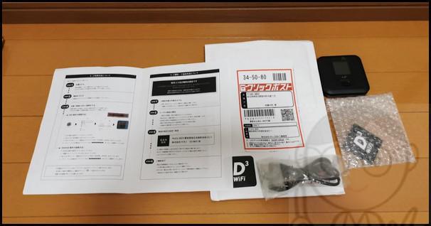 D3WiFiから届いたポケットWiFiとケーブル説明書