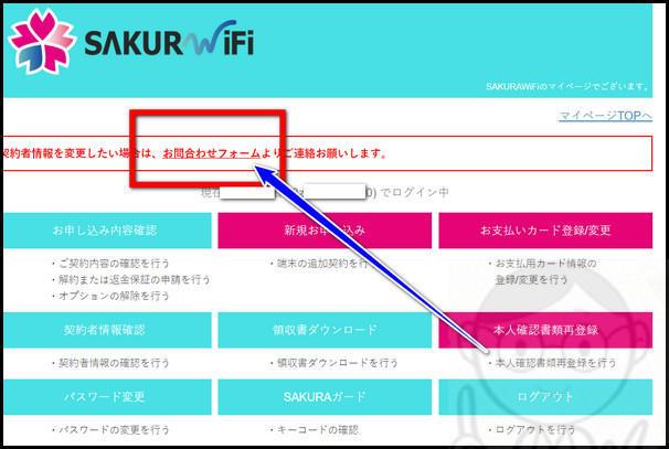 SAKURA WiFi お問い合わせ