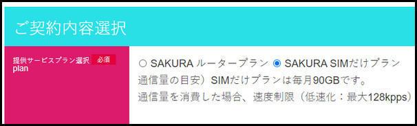 SAKURA SIMのみプランの通信用量