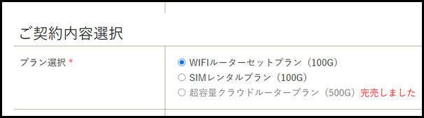 ハッピーWiFiの申し込みページの在庫情報