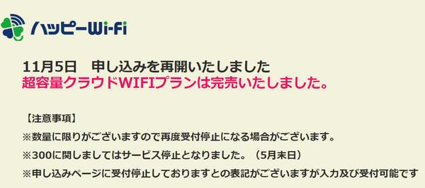 ハッピーWiFiの申し込み画面