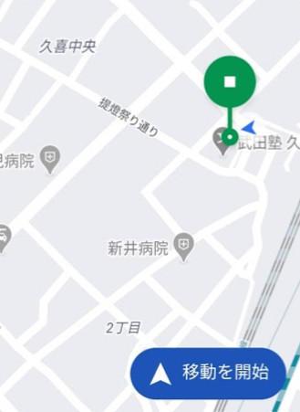 ウーバーイーツアプリのマップ