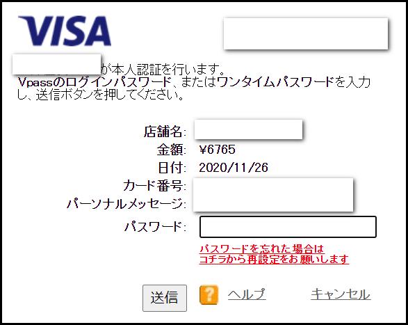 VPASS画面