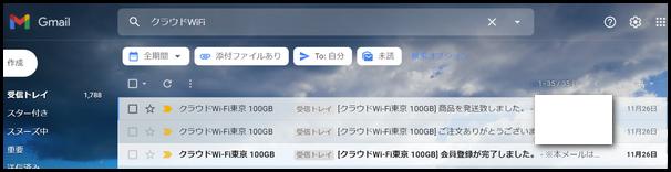 クラウドWiFi東京からのメール