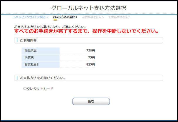 グローカルネット申し込み画面