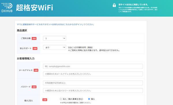 超格安WiFiの申し込み