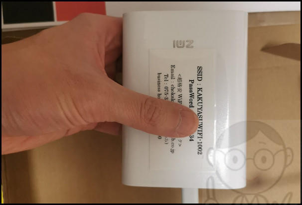 超格安WiFi MF855