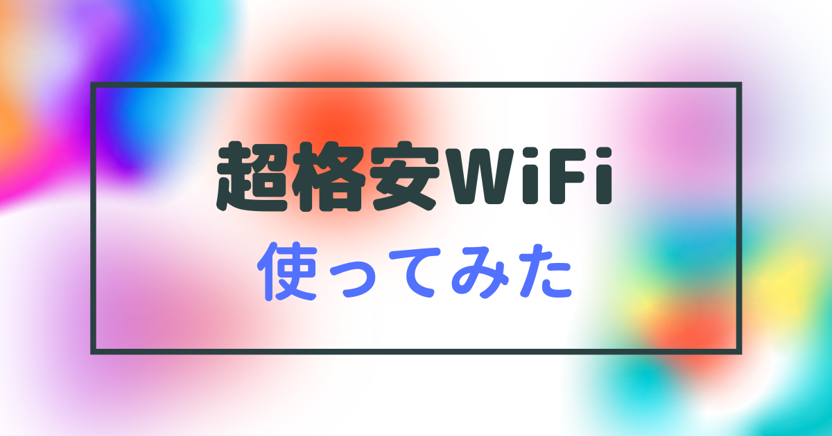 f:id:wakuwakusetuyaku:20210217002619p:plain