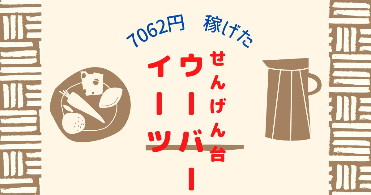 f:id:wakuwakusetuyaku:20210217003341p:image