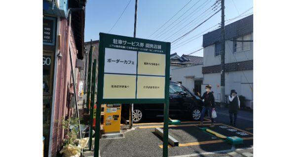 f:id:wakuwakusetuyaku:20210221134626j:plain