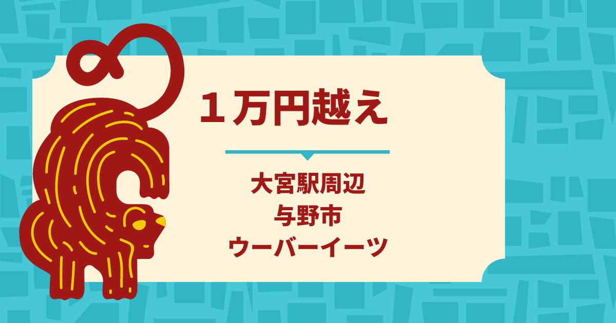 f:id:wakuwakusetuyaku:20210302173342p:plain