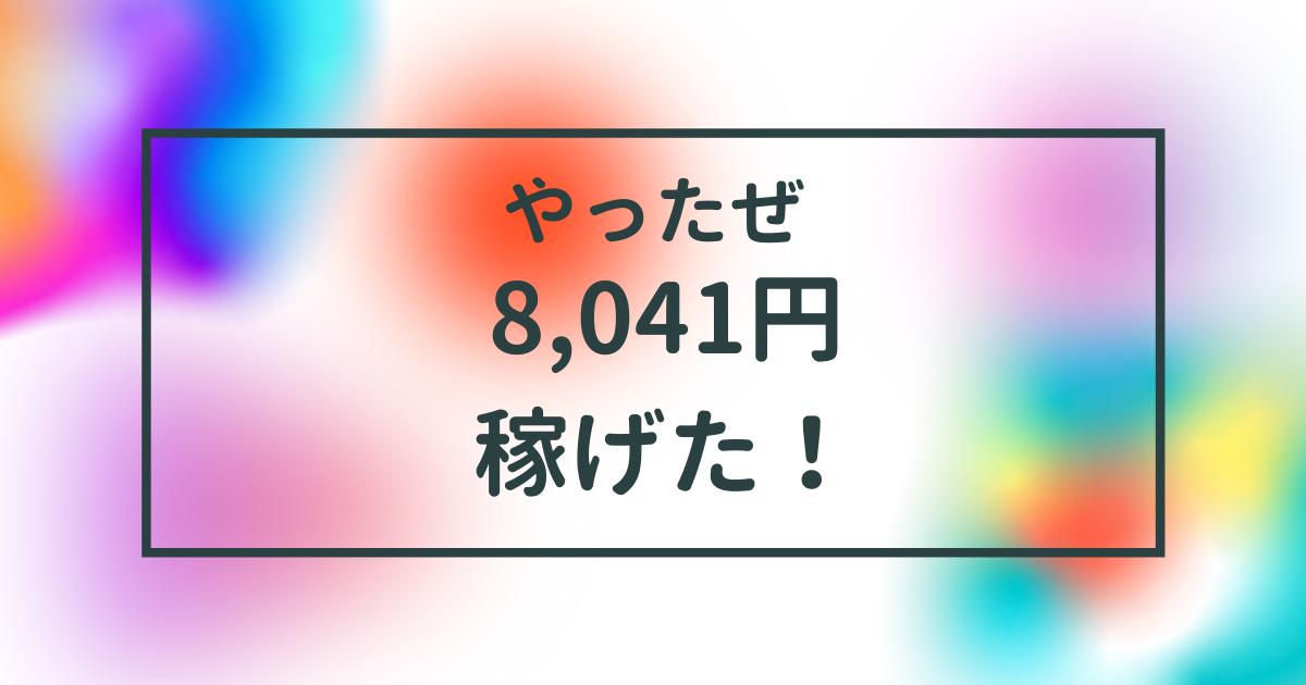 f:id:wakuwakusetuyaku:20210305003040p:plain