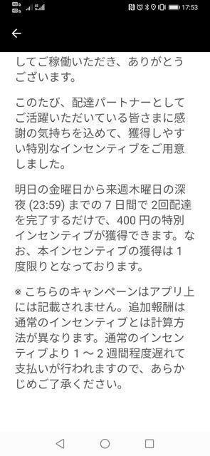 f:id:wakuwakusetuyaku:20210317084313j:plain